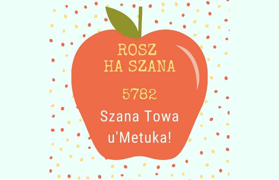 Szana Towa'u Metuka!
