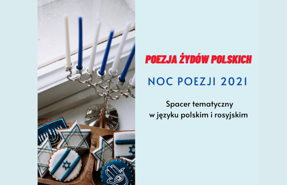 The Poetry Night in Cracow